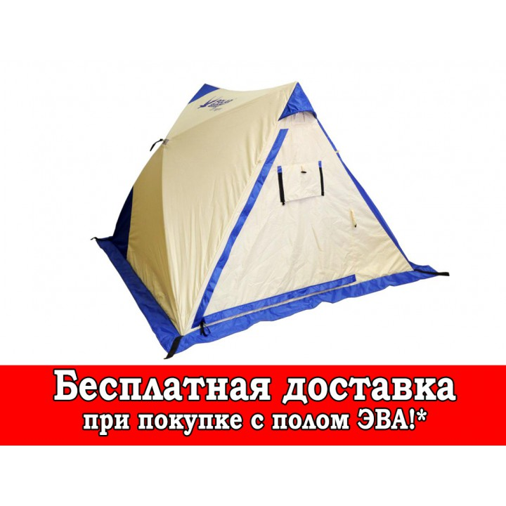 Зимняя палатка Polar Bird 3T Light