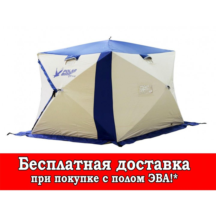 Зимняя палатка Polar Bird 2T long