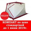 Зимняя палатка «Снегирь» 4Т long КОМПАКТ