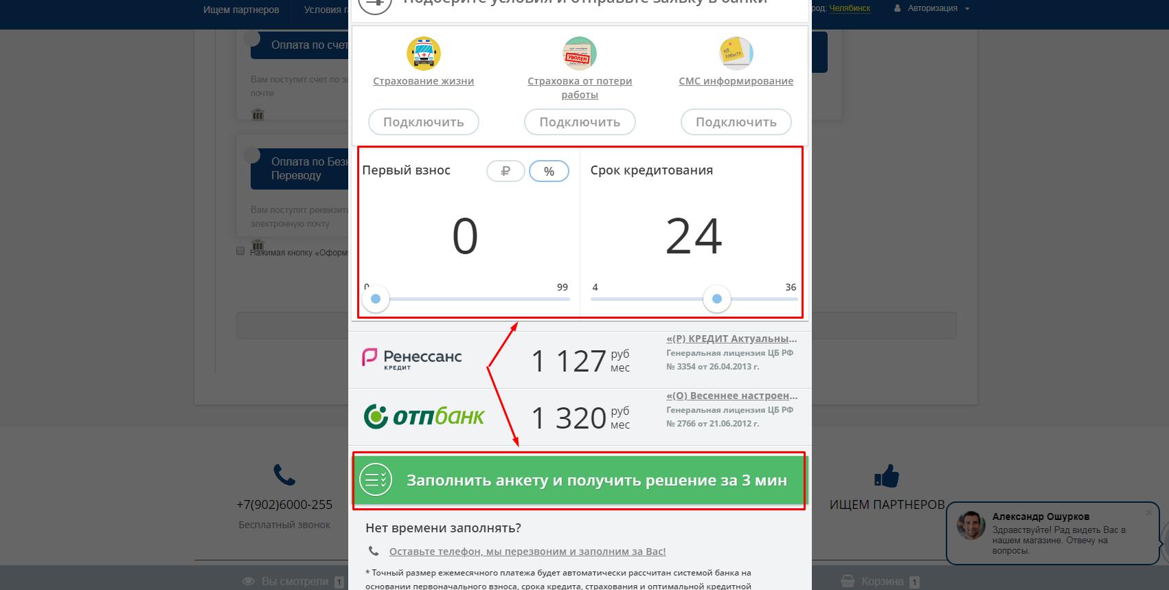 альфа банк кредит для ип онлайн заявка на кредит